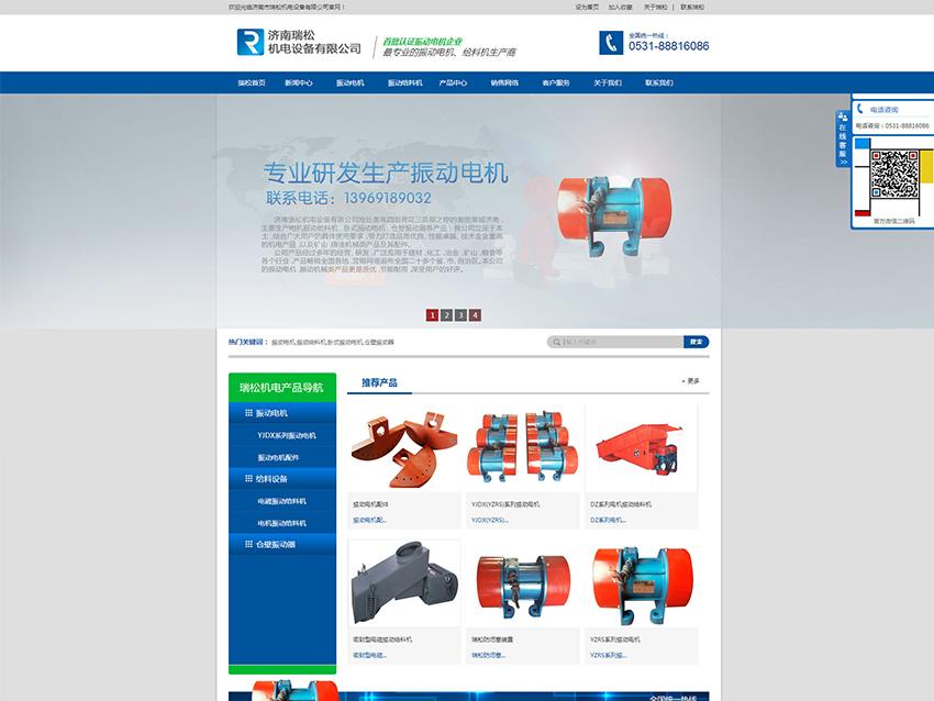 济南瑞松机电设备有限公司