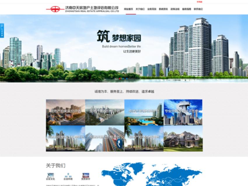 济南中天房地产土地评估有限公司