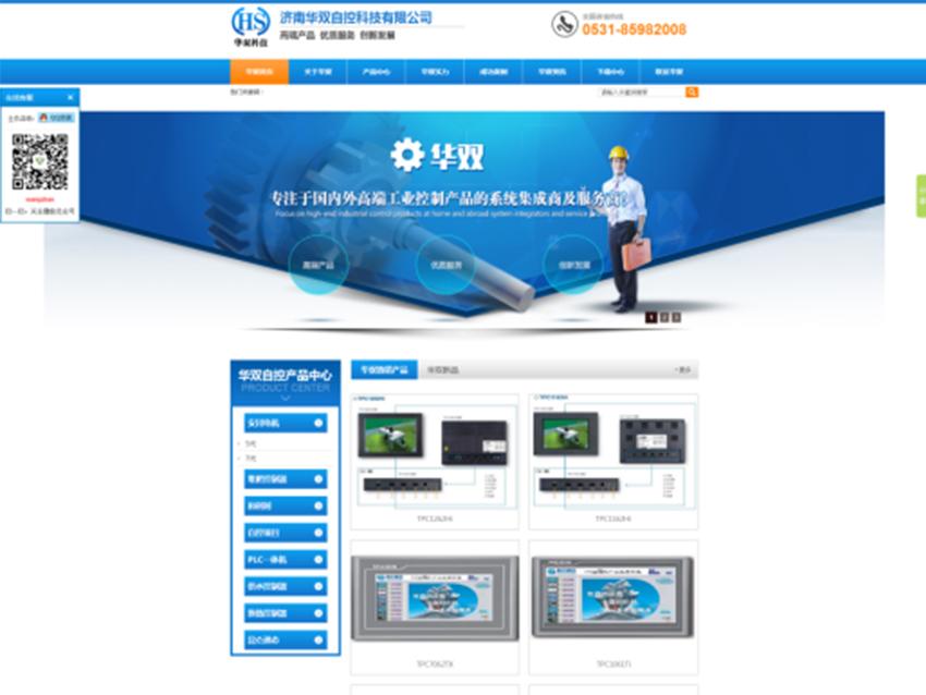 济南华双自控科技有限公司