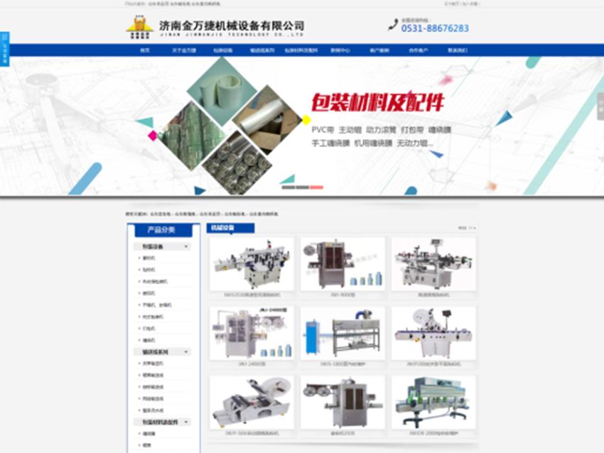 济南金万捷机械设备有限公司
