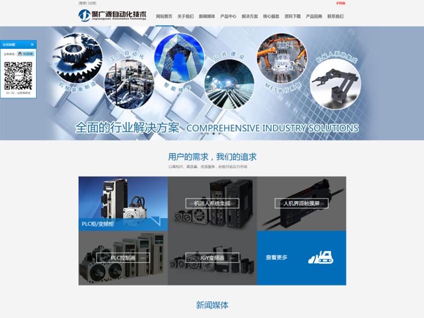 济南聚广源自动化技术有限公司