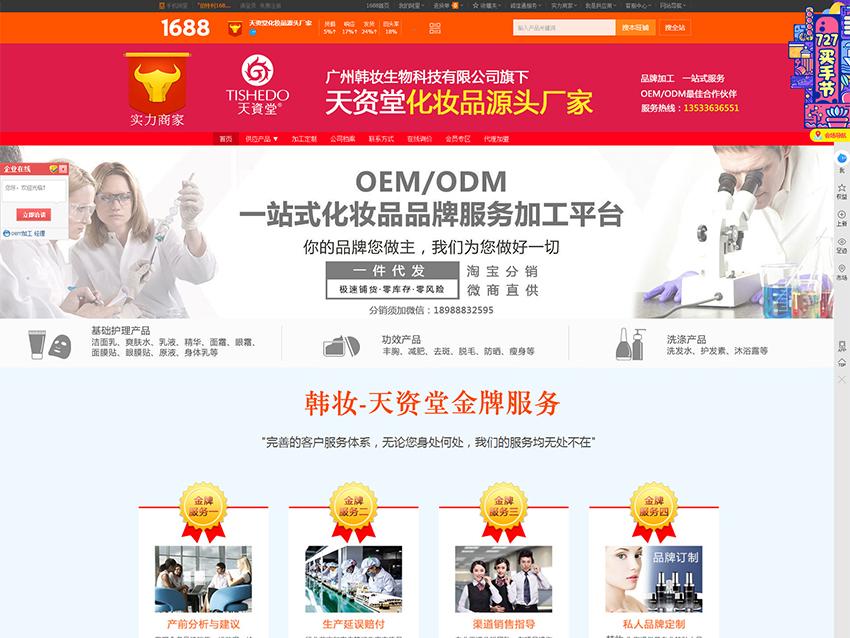 广州市天资堂化妆品有限公司