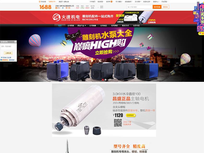 济南火速机电设备有限公司