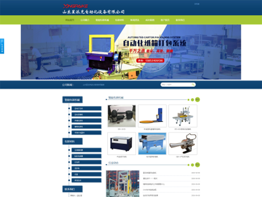 山东星派克自动化设备有限公司