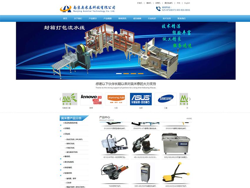 南京奥米泰科技有限公司